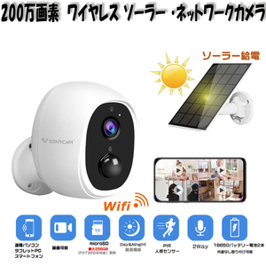 solar security camera wireless 200 ten thousand pixels battery rechargeable smartphone network camera microSD card video recording night vision human body perception person feeling sensor