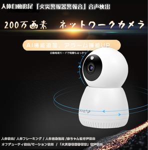 200 десять тысяч пикселей 1080P камера системы безопасности тело человека осмотр . автоматика . хвост AI функция беспроводной камера IP камера .. мониторинг сеть камера младенец плач . голос осмотр .