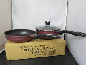 ★未使用 Bellfina ベルフィーナ 雪平パン フライパン3点セット フライパン 調理 調理器具 ★2302
