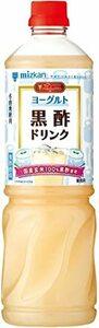 ミツカン ビネグイットヨーグルト黒酢ドリ塔N(6倍濃縮タイプ) 1000ml