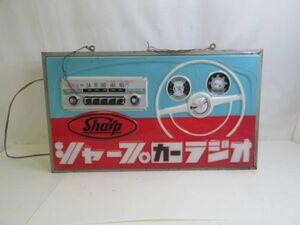 tyoh6591-2 403 シャープ SHARP 看板 シャープカーラジオ 両面 レトロ 販促品 ノベルティ