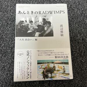 あんときのRADWIMPS 「人生 出会い」編【美品】