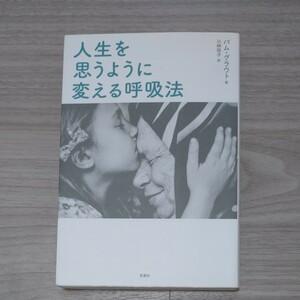 人生を思うように変える呼吸法/パムグラウト/小林玲子