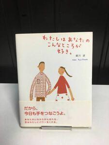 A-348 ●書籍 ■わたしはあなたのこんなところが好き▽堀川波◆ポプラ社●