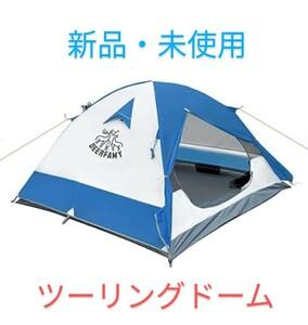 ツーリングドームテント☆3人用☆新品未使用