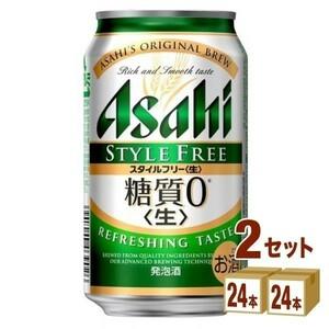 アサヒ スタイルフリー 生 350ml 未開封 2ケース 糖質ゼロ 発泡酒 生ビール 48本 送料無料