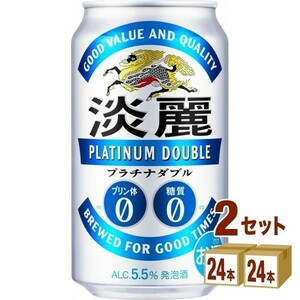 キリン 淡麗 プラチナダブル 糖質ゼロ 48本 プリン体ゼロ 発泡酒 生ビール 350ml 送料無料