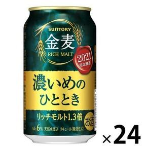 サントリー 金麦 濃いめのひととき 350ml 24本 発泡酒 第3のビール 缶 生 ビール 送料 無料