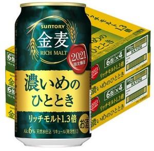 サントリー 金麦 濃いめのひととき 350ml 48本 発泡酒 第3のビール 缶 生 ビール 送料 無料