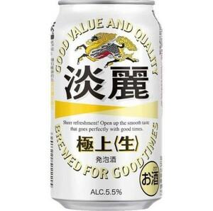 キリン 淡麗 極上 生 48本 発泡酒 生ビール 350ml 送料無料