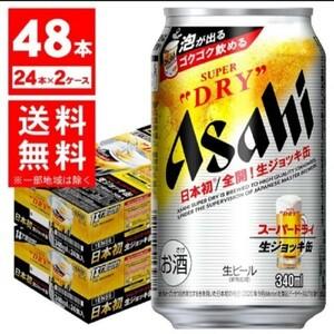 アサヒ スーパードライ 生ジョッキ缶 340ml 48本 最新製造 2ケース 缶ビール 生ビール お酒 送料無料
