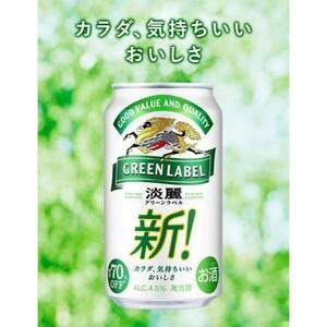 キリン 淡麗 グリーンラベル 350ml 新品 2ケース 発泡酒 ビール 缶ビール 送料 無料