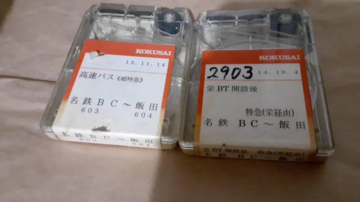 路線バス車内放送テープ・名鉄バス高速系統2本セットA