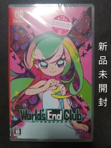 ワールズエンドクラブ Nintendo Switch