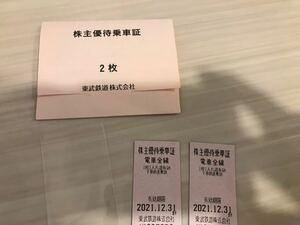 東武鉄道 株主優待乗車証 乗車券 2枚東武鉄道 12/31まで