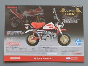 ホンダ モンキースペシャル(CB1100R)HONDA MONKEY SPECIAL 2002年1月 バイクカタログ 送料無料【H2002-02】