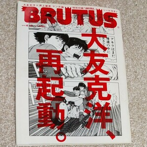 BRUTUS  2012/4/15号  大友克洋 再起動。特別付録『AKIRA』 シール付き!