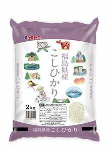 白米2kg 【精米】福島県産 白米 コシヒカリ 2kg 平成30年産