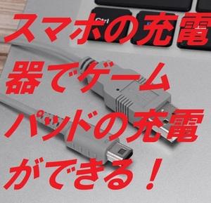 WiiUゲームパッド充電ケーブル USB 充電ケーブル Wii U GamePad用 USB充電ケーブル 1m 充電器補修品