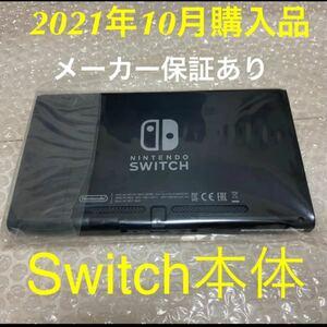 Switch 画面本体のみ新品未使用。
