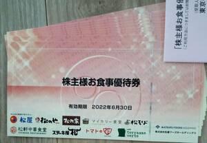 【送料無料】 松屋フーズ 株主優待券 10枚 有効期限 2022.6.30 松屋 松のや 松乃家 松そば ステーキ屋松