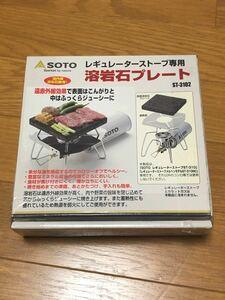 SOTO レギュレーターストーブ用 溶岩石プレート ST-3102 st310用
