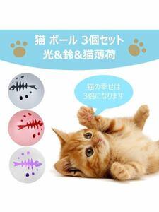 猫用ボール 3セット 猫のおもちゃ ランキング 人気 鈴入りボール 光るボール 薄荷ボールセット 噛むおもちゃ 寂しさを解消