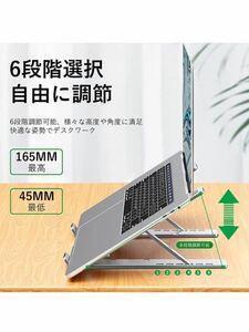 ノートパソコンスタンド PCスタンド タブレットスタンド iPadスタンド 折り畳み 角度6段階調整 5.5-15.5cm 17インチまでに対応 シルバー