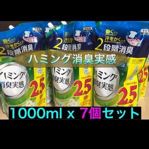 柔軟剤 ハミング消臭実感詰め替え1000ml× 7個セット