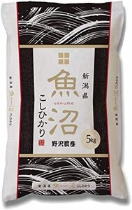 5kg 野沢農産 無洗米 令和元年産 特A産地 新潟県 魚沼産コシヒカリ 5kg