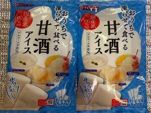 甘酒アイス2袋