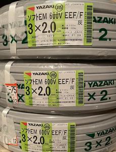 【送料無料】エコ電線 矢崎 3×2.0mm 「100m」×3巻 EEFケーブル 未使用