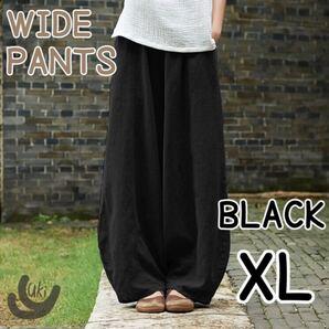 ワイドパンツ ブラック 黒 XL レディース メンズ 綿 麻 サルエル