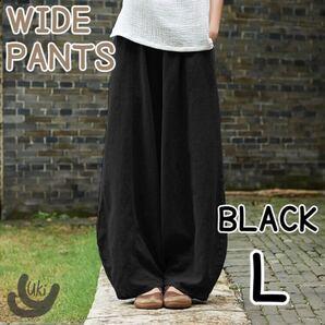 ワイドパンツ ブラック 黒 L レディース メンズ ゆったり 袴パンツ 綿 麻 ゴム 男女兼用