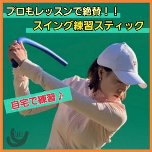 ゴルフ スイング スティック ブルー 青 練習 室内 ゴルフトレーニング 野球 バドミントン スポーツ