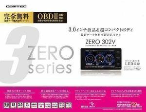 【送料無料 1円~売切り】2021年10月版GPSデータ更新&内蔵バッテリー交換済み!コムテックZERO302V GPSレーダー探知機/ 作動OK!