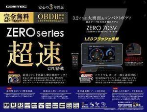 【送料無料 1円~売切り】2021年最新版データ更新済&内蔵バッテリー交換済み!コムテック ZERO703V レーダー探知機&OBD2アダプター/作動OK!