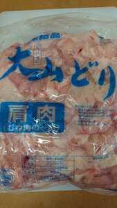鳥取県産大山どり肩肉(ふりそで)