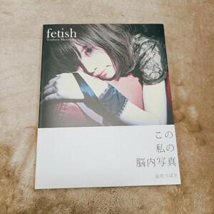 【写真集】fetish : 益若つばさ 本