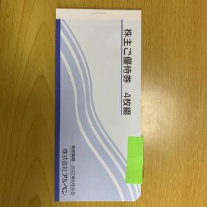 アルペン 株主優待券(2,000円分)