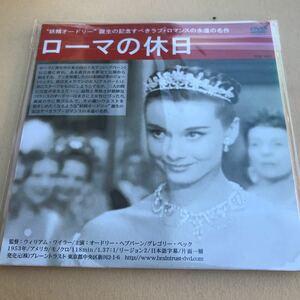 DVDローマの休日  DVD