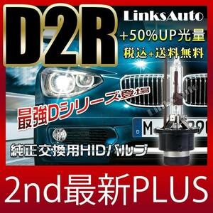 光量50%UP 純正交換 HID D2R ヘッドライト バルブ 車用 トヨタ ヴェロッサ H13.6-H16.4 4300k 6000k 8000k 発光色選択可能 LinksAuto