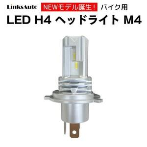 H4 LEDヘッドライト バイク用 YAMAHA ヤマハSR400 2001-2008 BC-RH01J バルブ M4 Hi/Lo ワンタッチ ホワイト 1灯 LinksAuto