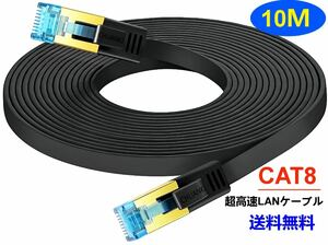LANケーブル CAT8 超高速 40Gbps 2000MHz対応(10M) LANケーブル