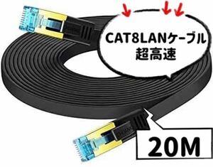 LANケーブル CAT8 超高速 40Gbps 2000MHz対応(20M) 断線防止