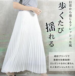 ロングスカート プリーツスカート フレアスカート マキシ丈 無地 ウェストゴムリブ ホワイト