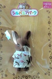 シルバニアファミリー シルバニアパーク限定 ブラウンウサギの赤ちゃん