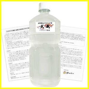 【バクテリア本舗】武蔵ムサシ634 高濃度バクテリア液 1L(使用説明書付)