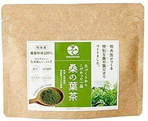 【桑の葉茶 50g】美味しい桑葉粉末100%(樹木医が土づくりからこだわった無農薬栽培 熊本産 桑の葉使用)