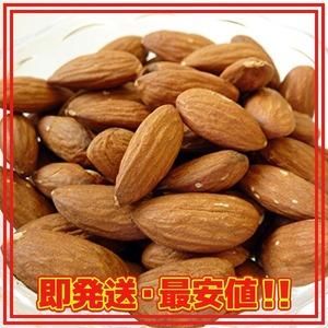 限定価格内容量: 1kg 素焼きアーモンド 1kg 無添加 バリュー品ZKCT